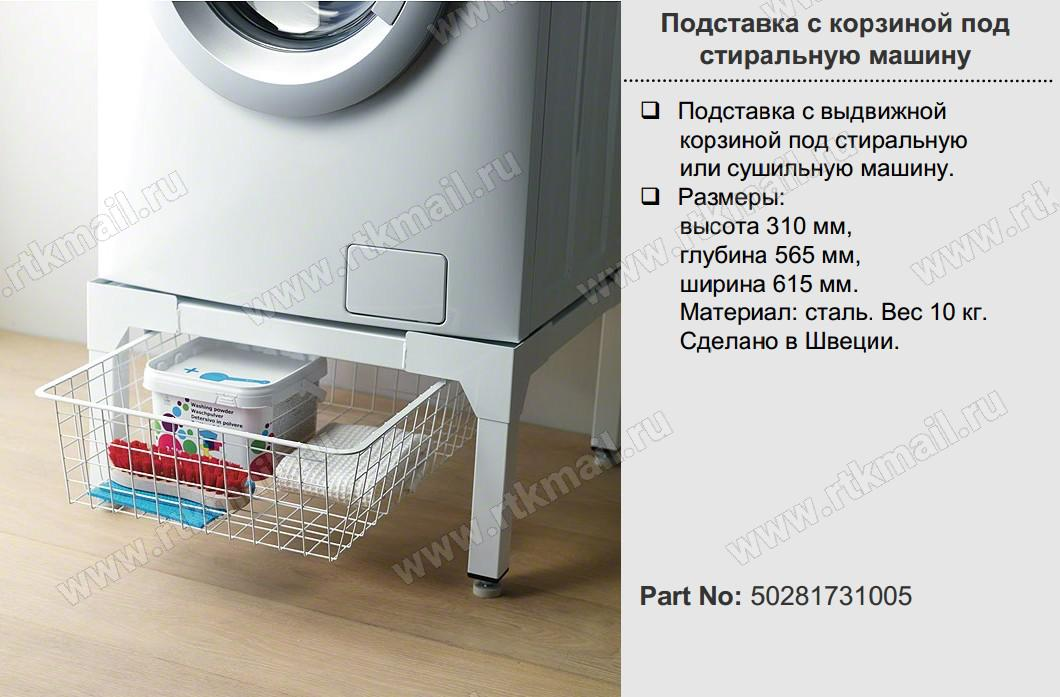 Подставка под стиральную машину автомат