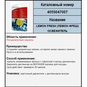 4055047007 Деодорант для ПММ LEMON FRESH (ЛЕМОН ФРЕШ)зам. 50284155004
